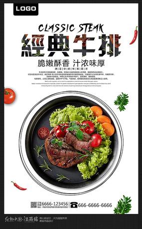 正宗经典牛排美食海报