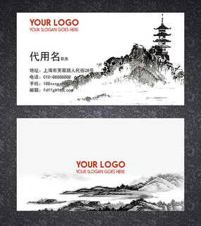 中国风水墨经典名片