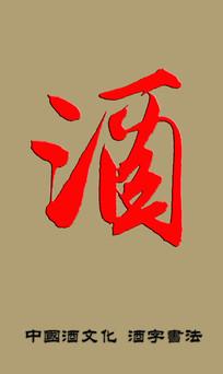 中国酒文化酒字书法行书