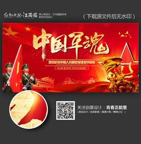 中国军魂八一建军节活动展板