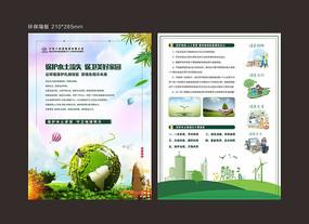 中铁十四局环保海报