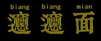 """最复杂的字""""biang""""56划"""