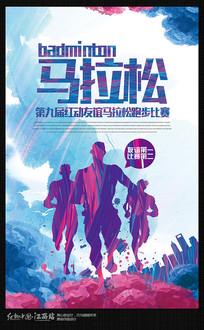 炫彩创意马拉松跑步宣传海报