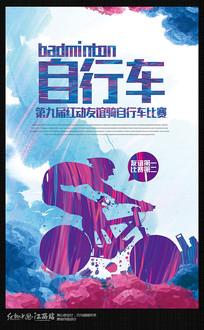 炫彩创意自行车比赛宣传海报