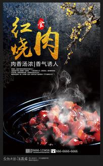传统美食文化红烧肉海报