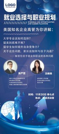 大学生就业规划分享座谈会
