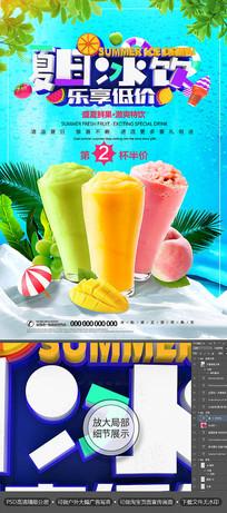 第二杯半价夏日冰饮果汁海报