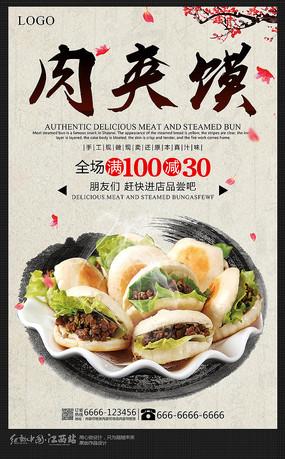 地方小吃肉夹馍美食海报