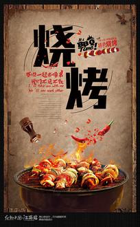 复古创意特色烧烤宣传海报