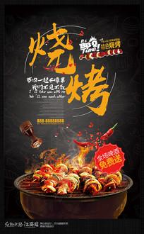 黑色创意烧烤店开业宣传海报