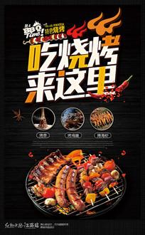 黑色创意烧烤宣传海报