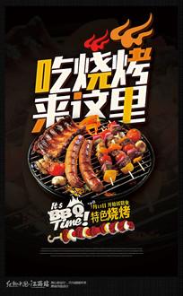 黑色创意特色烧烤宣传海报