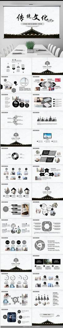 黑色传统文化PPT模板