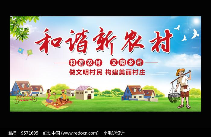和谐��)�h�zf�e)_和谐新农村宣传展板