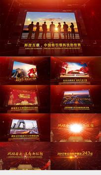 红色科技党政企业图文展示AE模板