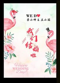 火烈鸟婚礼背景