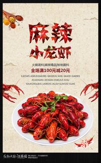 简约风麻辣小龙虾宣传海报