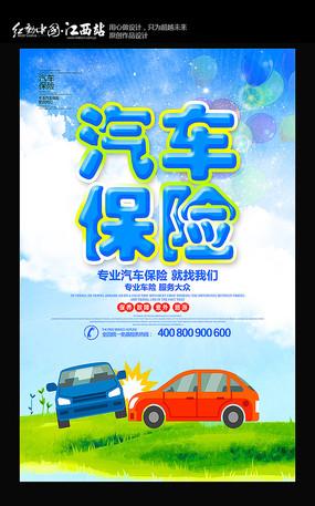 简约汽车保险海报设计