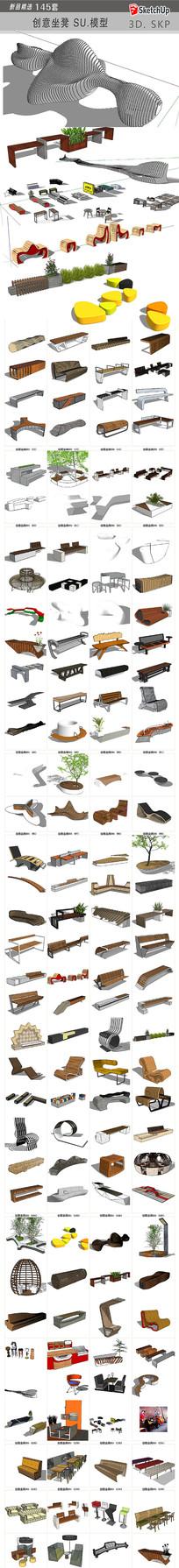 景观创意坐凳  skp