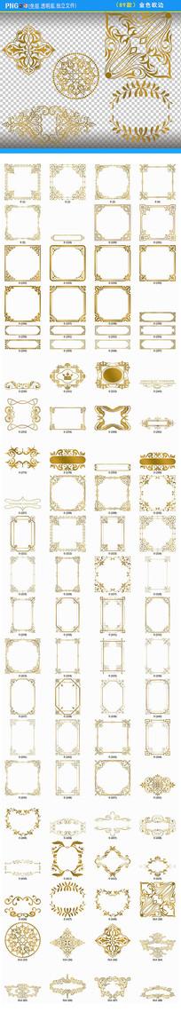 金色欧式边框png素材