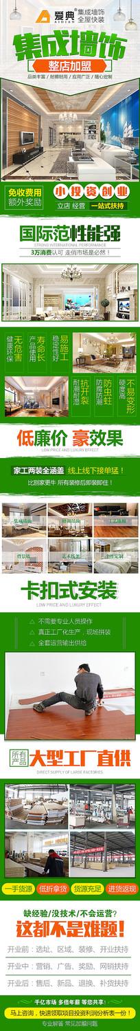 绿色环保墙饰品牌招商页面