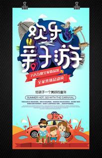 旅游公司暑假亲子旅游活动海报