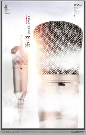 麦克风音乐海报