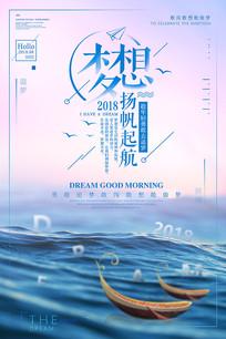 梦想扬帆起航企业文化海报