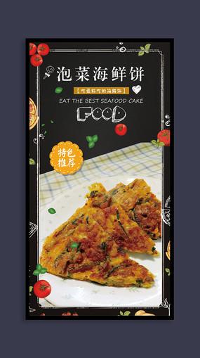 泡菜海鲜饼海报