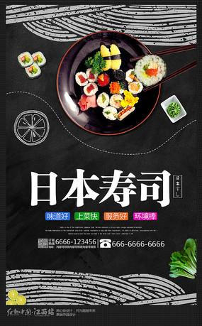 日本寿司美食海报
