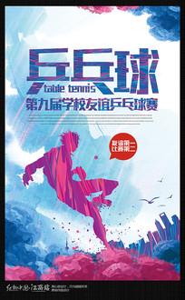 水彩创意乒乓球比赛宣传海报