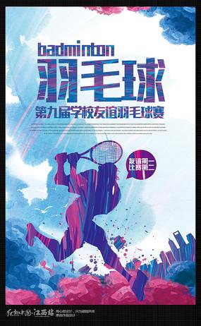 水彩创意羽毛球比赛宣传海报