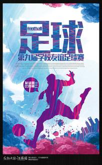 水彩创意足球比赛宣传海报