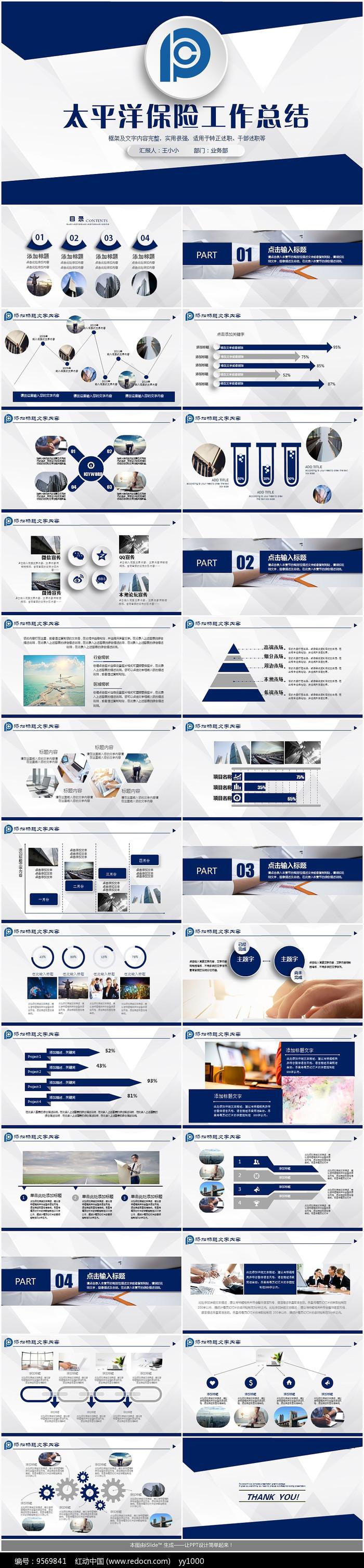 太平洋保险工作总结PPT模板图片