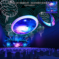 舞美星空婚礼舞台设计