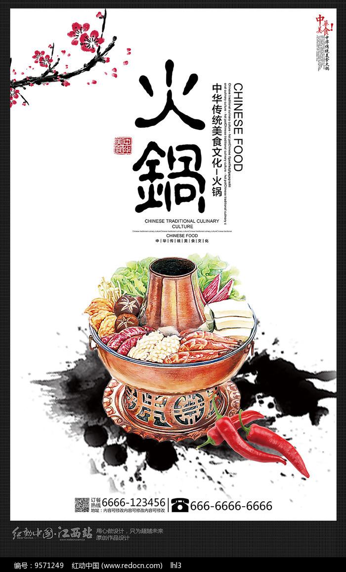 中国风火锅美食海报图片