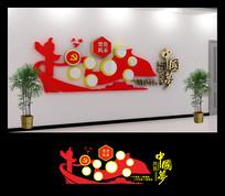 中国梦党员风采文化墙