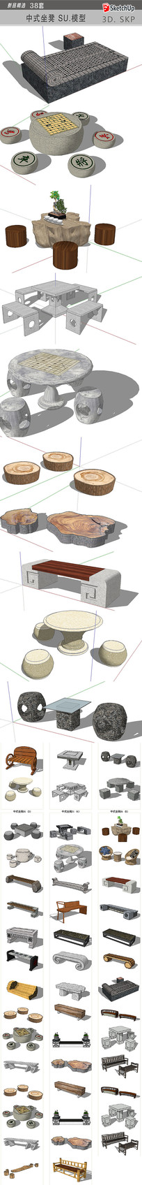 中式坐凳su模型