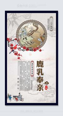 24孝传统文化之鹿乳奉亲展板