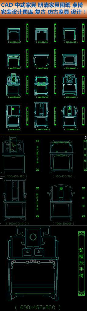 CAD建筑常用中式家具图块