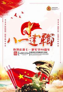 八一建军节企业文化宣传海报
