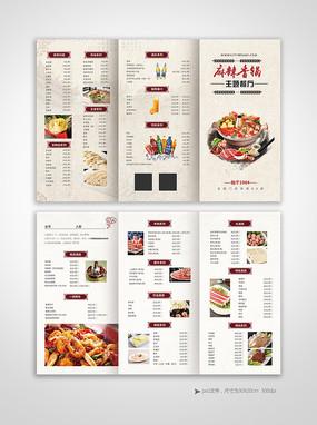 餐飲火鍋三折頁菜單圖片