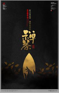 禅茶茶文化海报