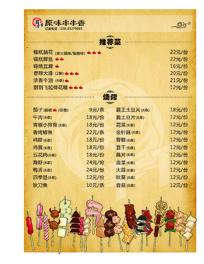 串串香烧烤菜单