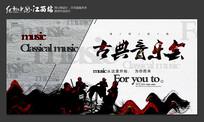 创意古典音乐会宣传展板设计