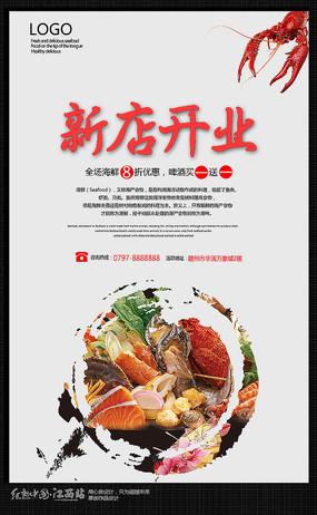 创意海鲜新店开业宣传海报设计