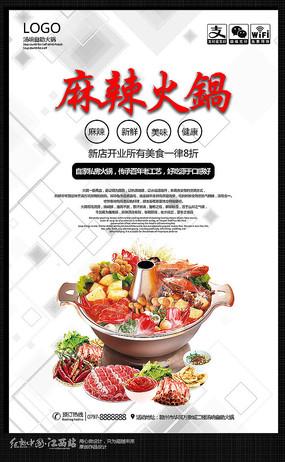 创意麻辣火锅宣传海报设计