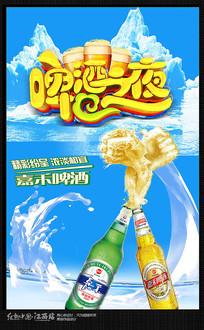 创意啤酒宣传海报设计