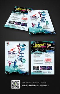 创意水彩芭蕾舞宣传单设计
