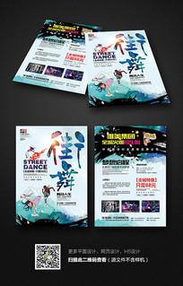 创意水彩街舞宣传单设计